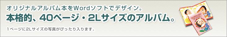 2L判・製本タイプ