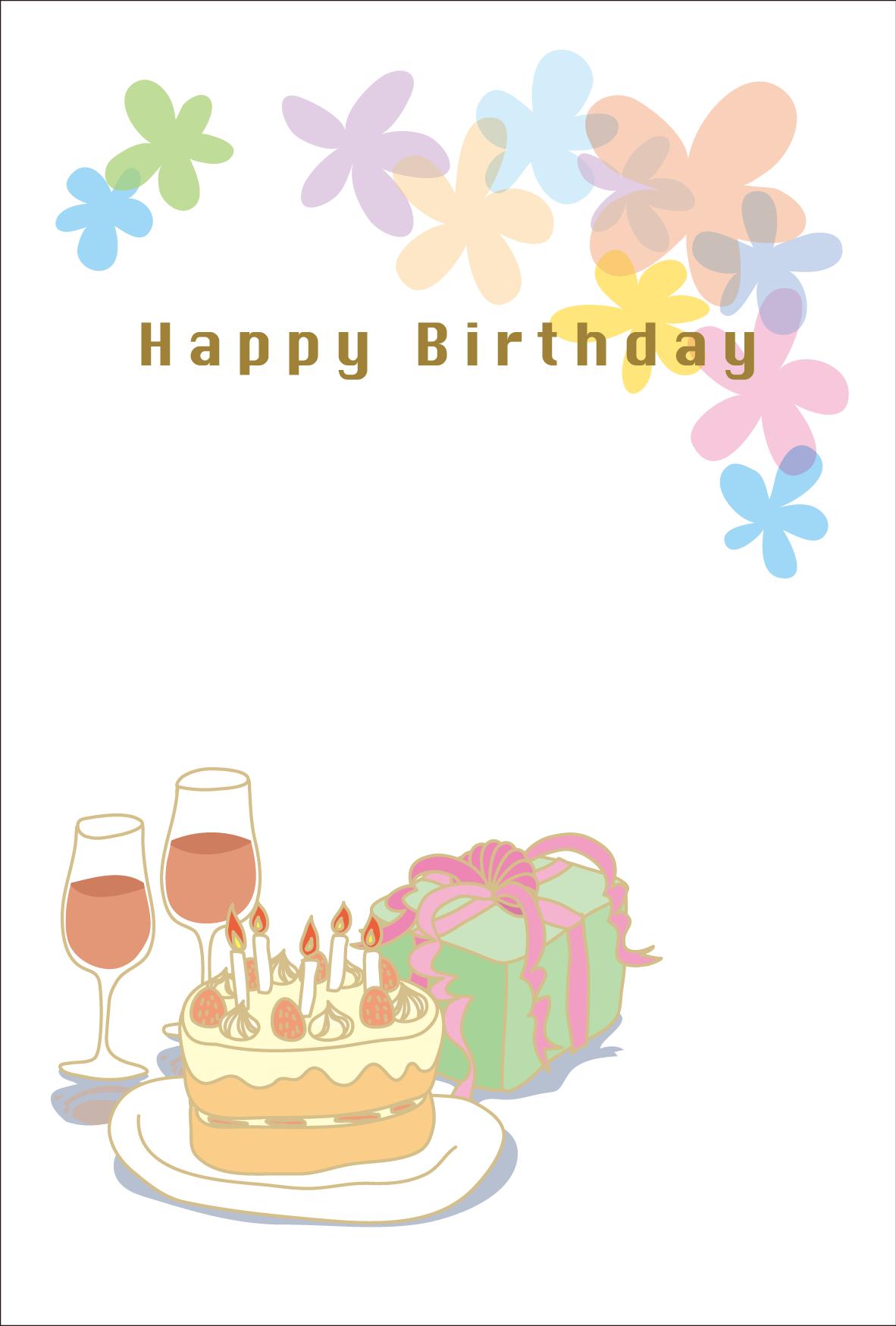 バースデーカードhappy Birthday ケーキ 無料テンプレート印刷
