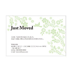 JUST MOVED グリーン(横向き)